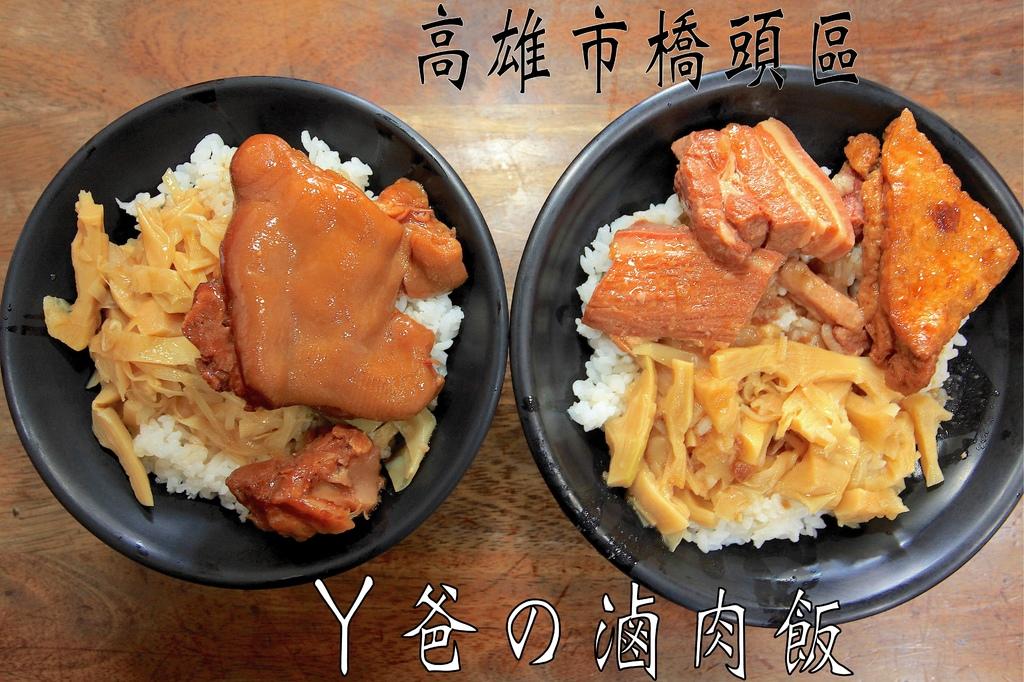 ㄚ 爸の滷肉飯_工作區域 1.jpg