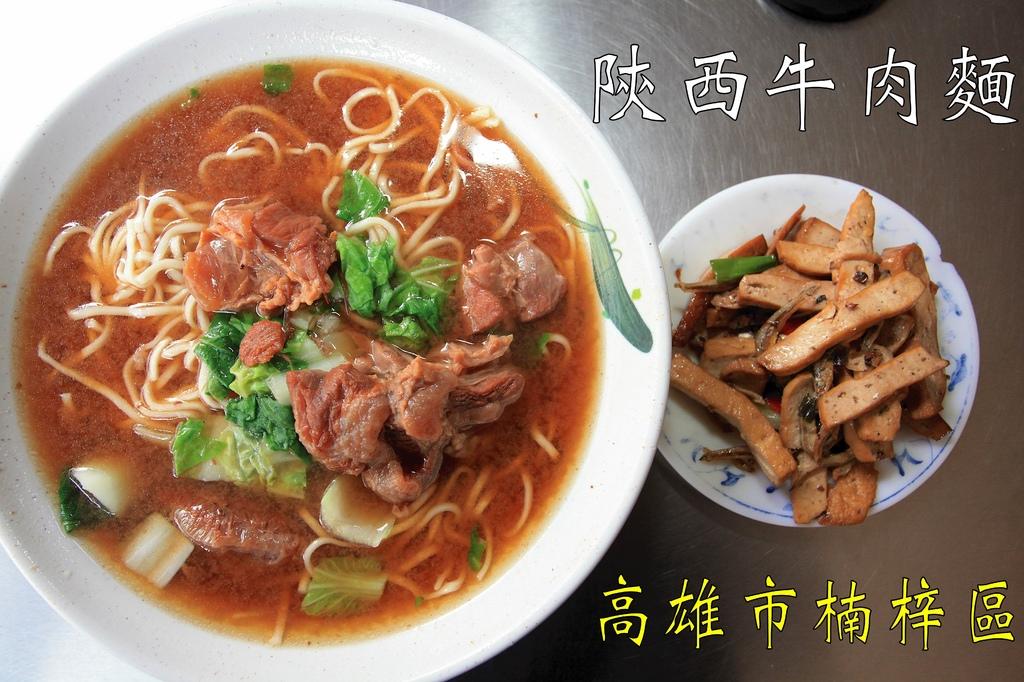 陝西牛肉麵_工作區域 1.jpg