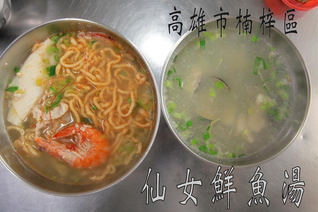仙女鮮魚湯_工作區域 1.jpg