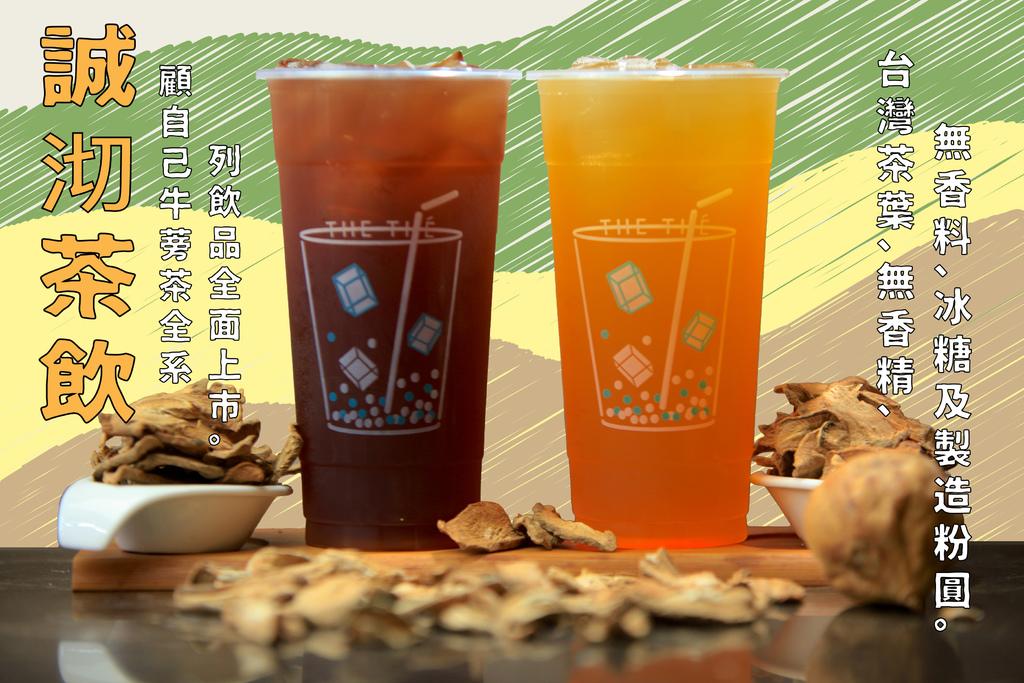 牛蒡茶部落格-01.jpg