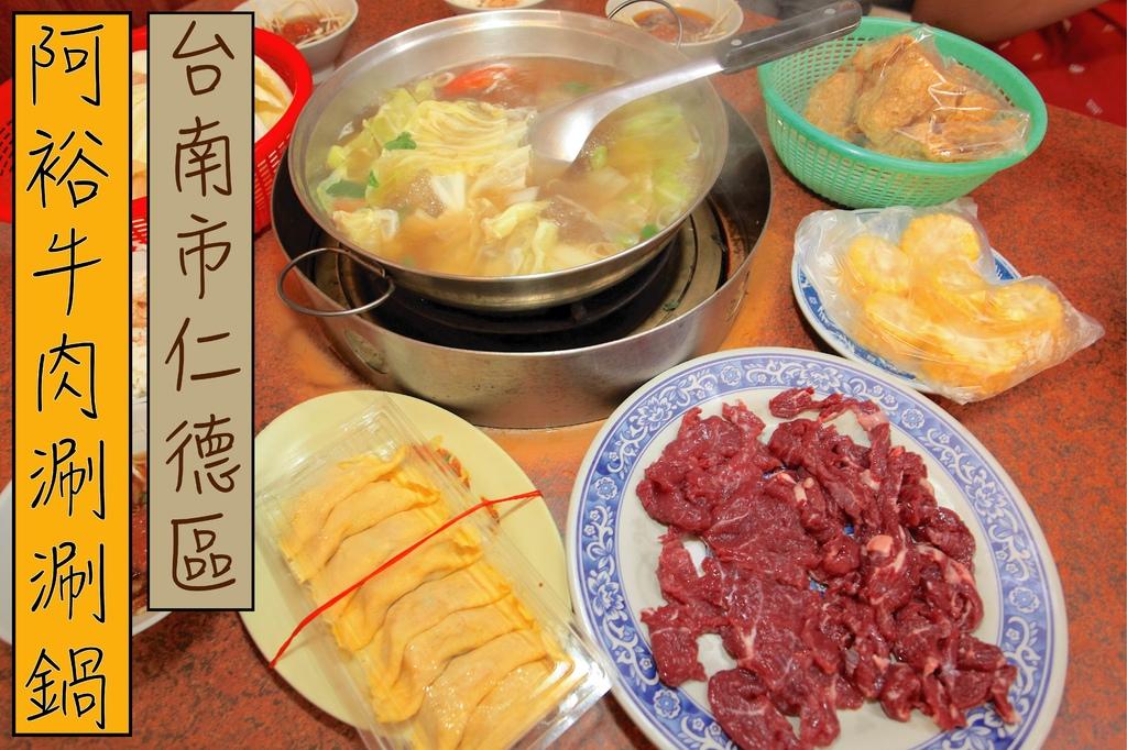 阿裕牛肉涮涮鍋_工作區域 1.jpg