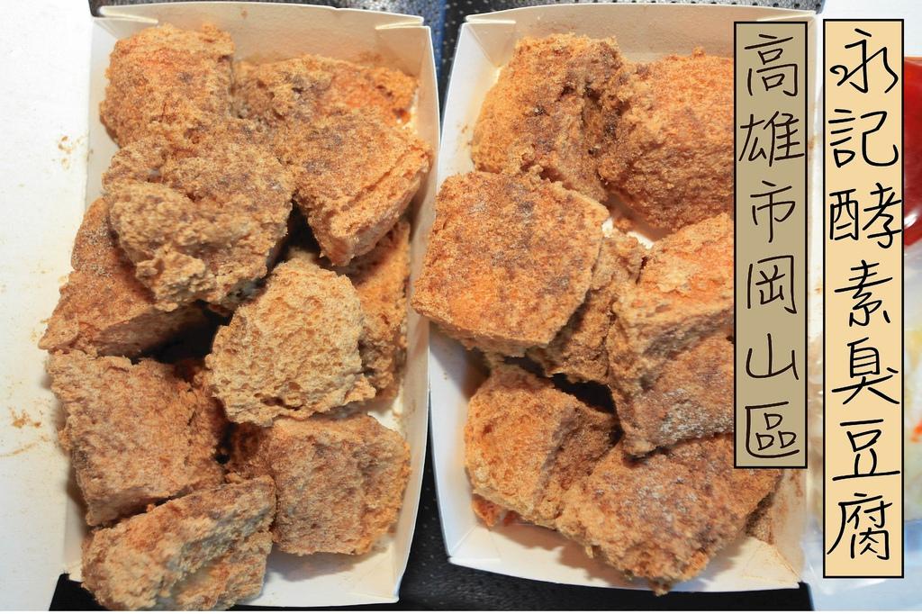 永記酵素臭豆腐_工作區域 1.jpg