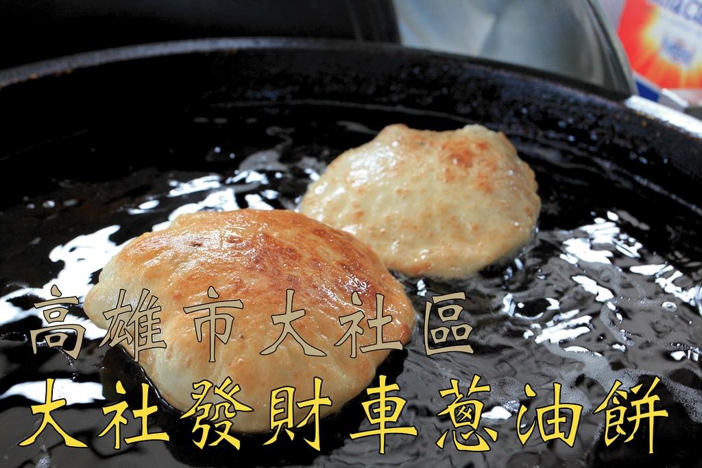 大社發財車蔥油餅_工作區域 1.jpg