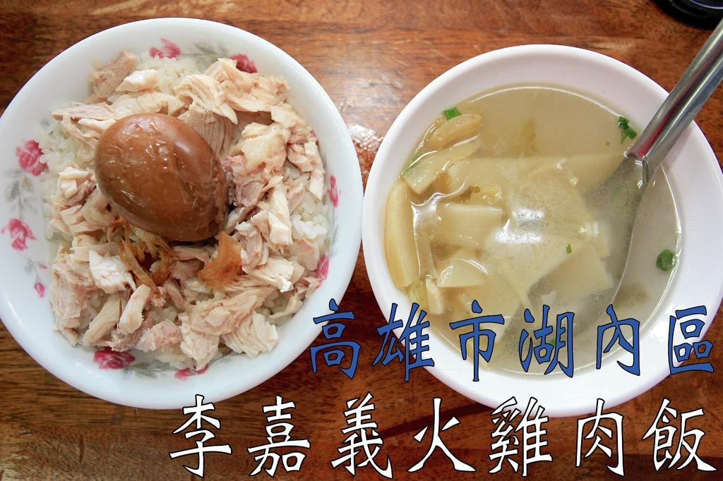 李家火雞肉飯_工作區域 1.jpg