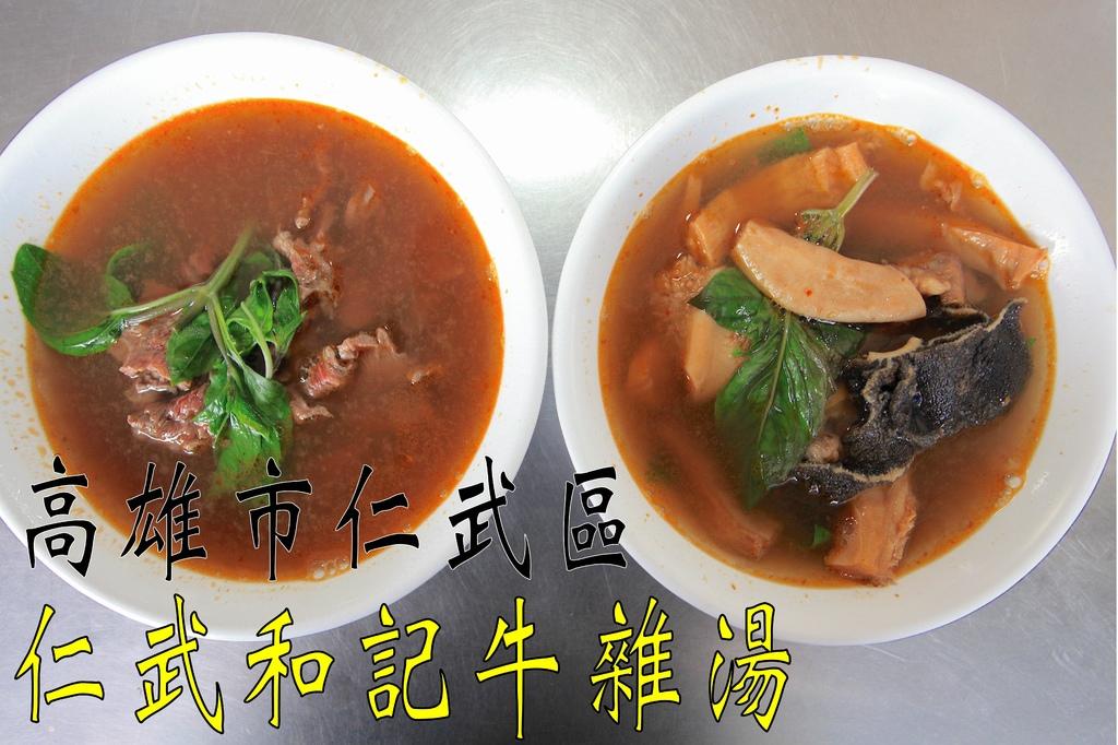 仁武和記牛雜湯_工作區域 1.jpg