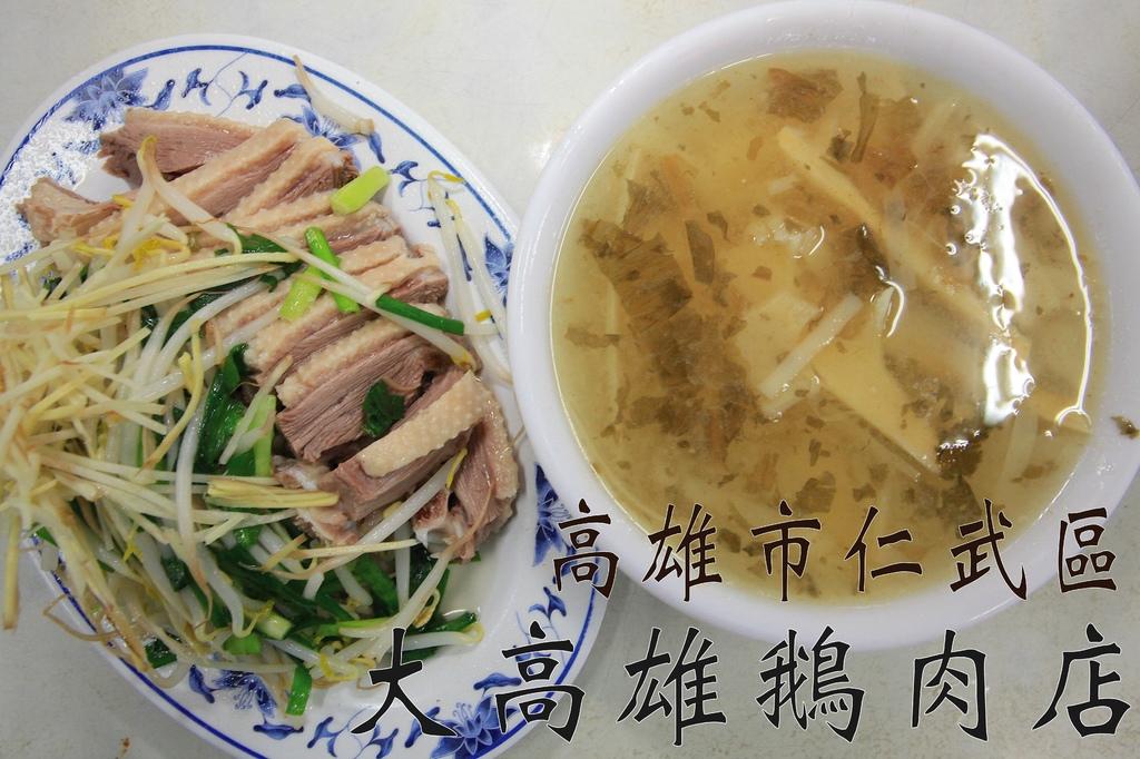大高雄鵝肉店_工作區域 1.jpg