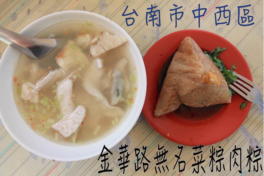 金華路菜粽肉粽_工作區域 1.jpg
