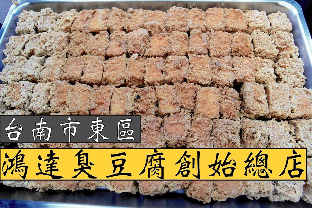 鴻達臭豆腐創始總店_工作區域 1.jpg