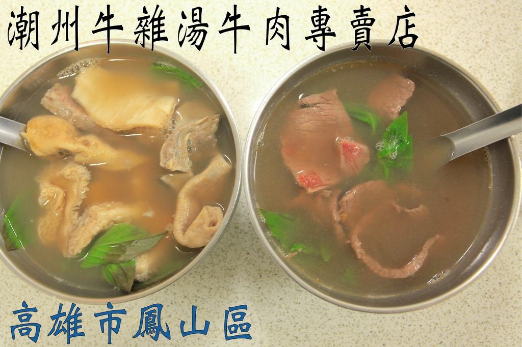 潮州牛雜湯_工作區域 1.jpg