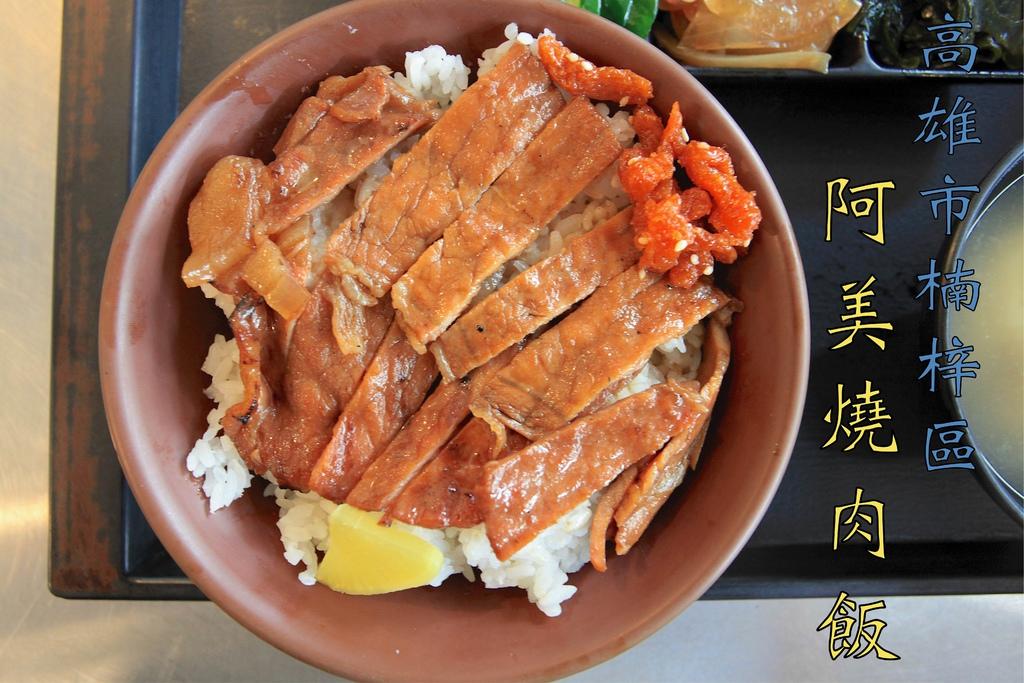 阿美燒肉飯.jpg