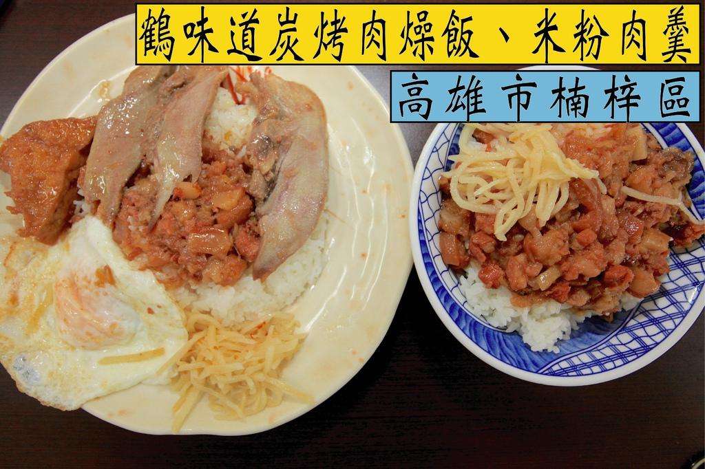 鶴味道炭烤肉燥飯·米粉肉羹。jpg_工作區域 1.jpg