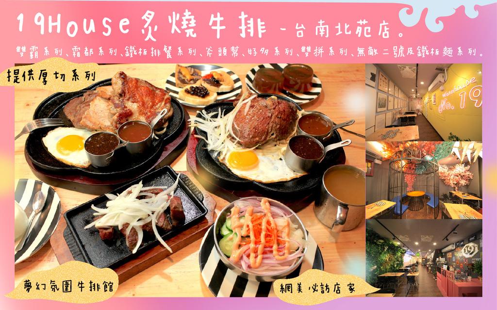 19house炙燒牛排-01.jpg