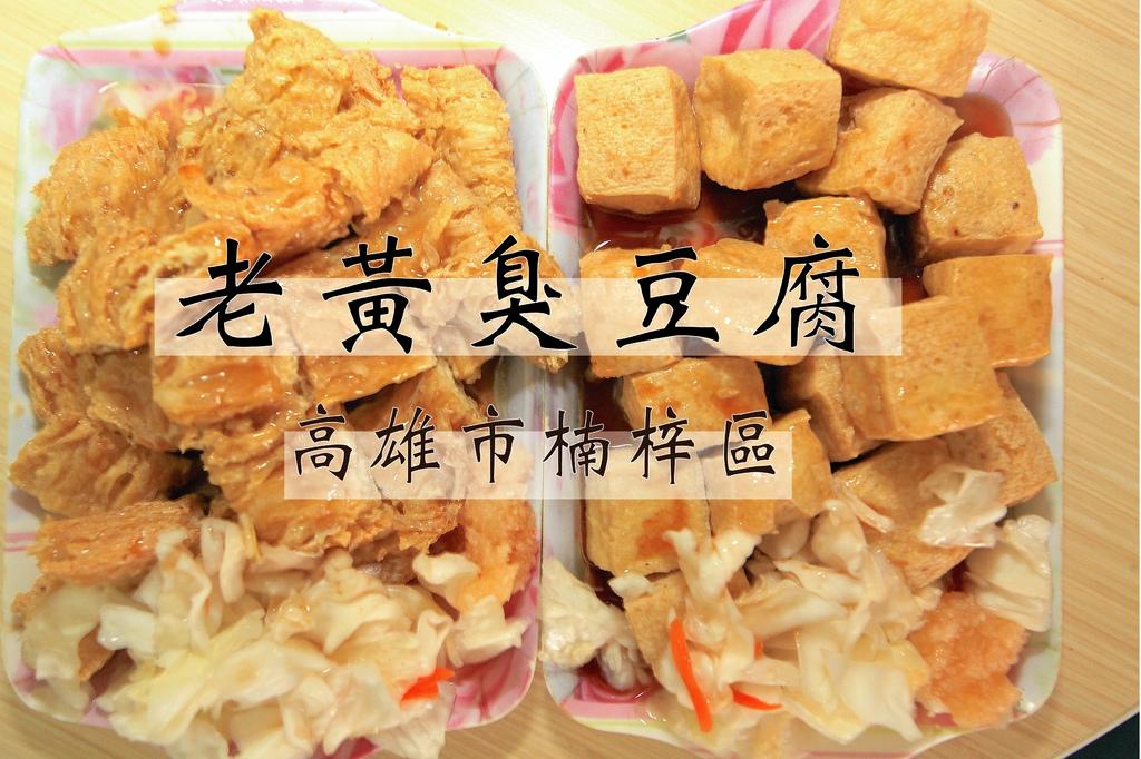 老黃臭豆腐_工作區域 1.jpg