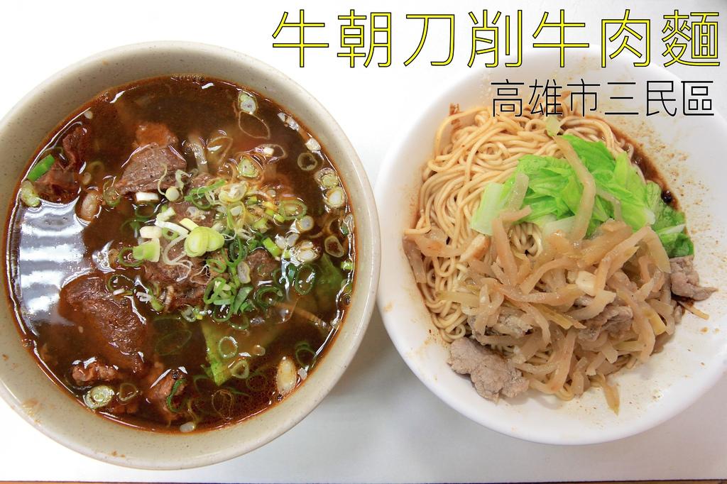 牛朝刀削牛肉麵_工作區域 1.jpg