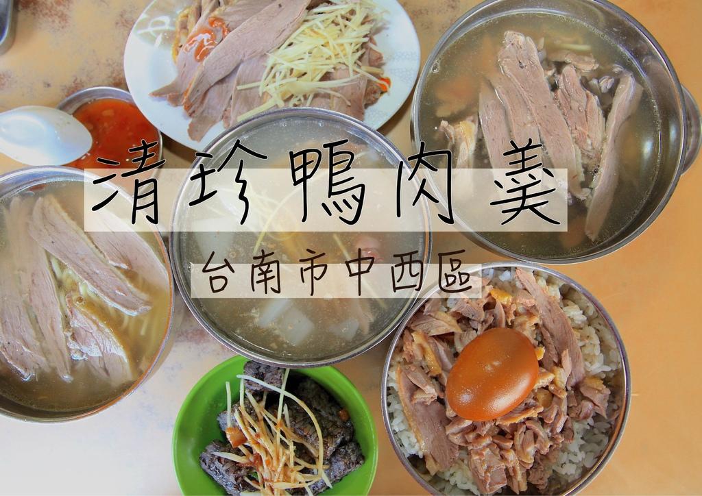 清珍鴨肉羹_工作區域 1.jpg