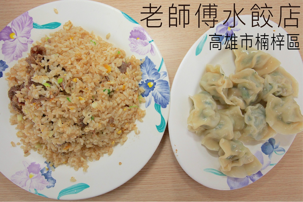 老師傅水餃店_工作區域 1.jpg