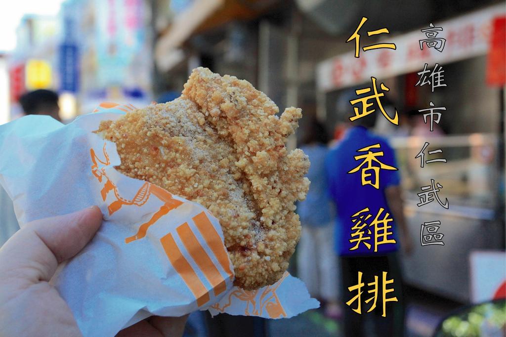 仁武香雞排_工作區域 1.jpg