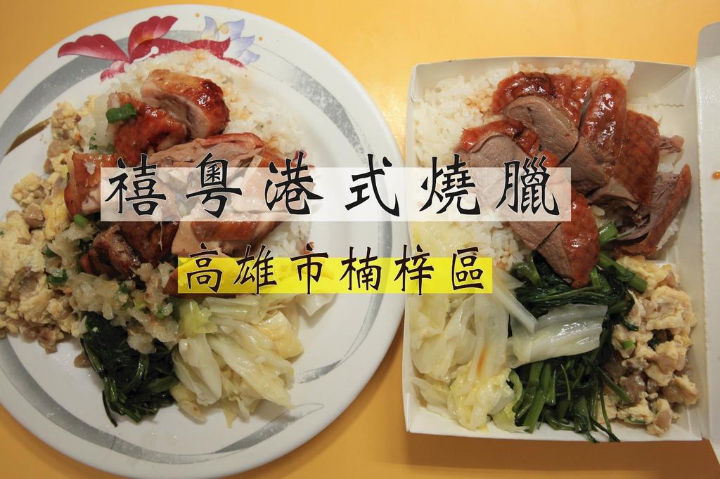 禧粵港式燒臘_工作區域 1.jpg