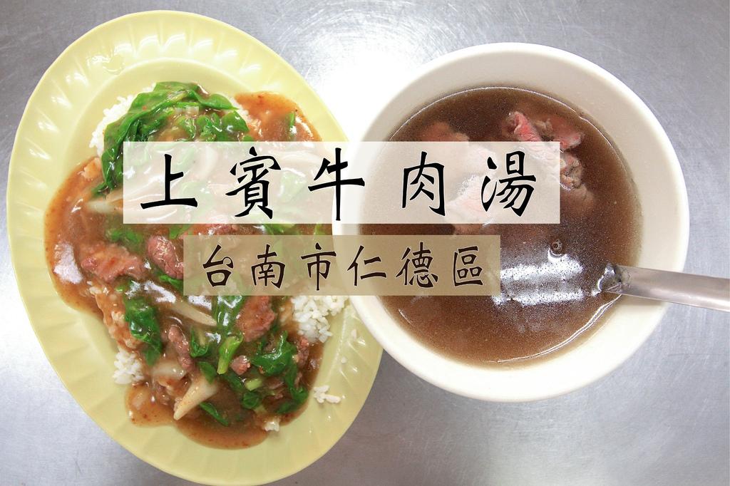 上賓牛肉湯_工作區域 1.jpg