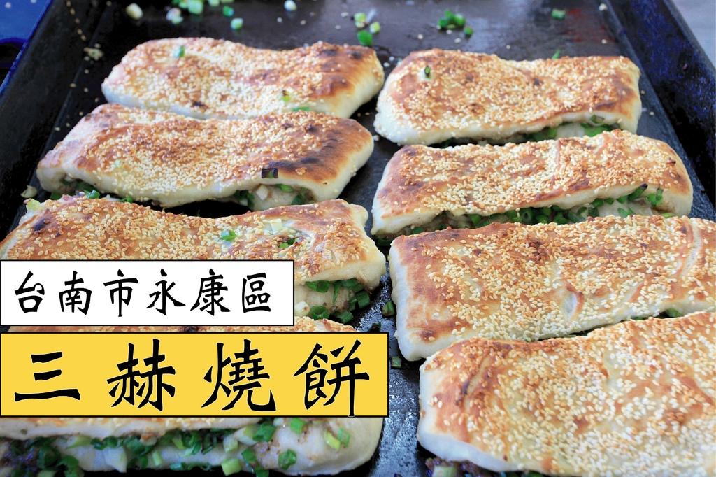 三赫燒餅_工作區域 1.jpg
