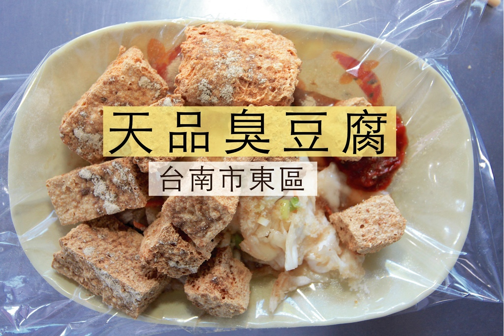 天品臭豆腐_工作區域 1.jpg
