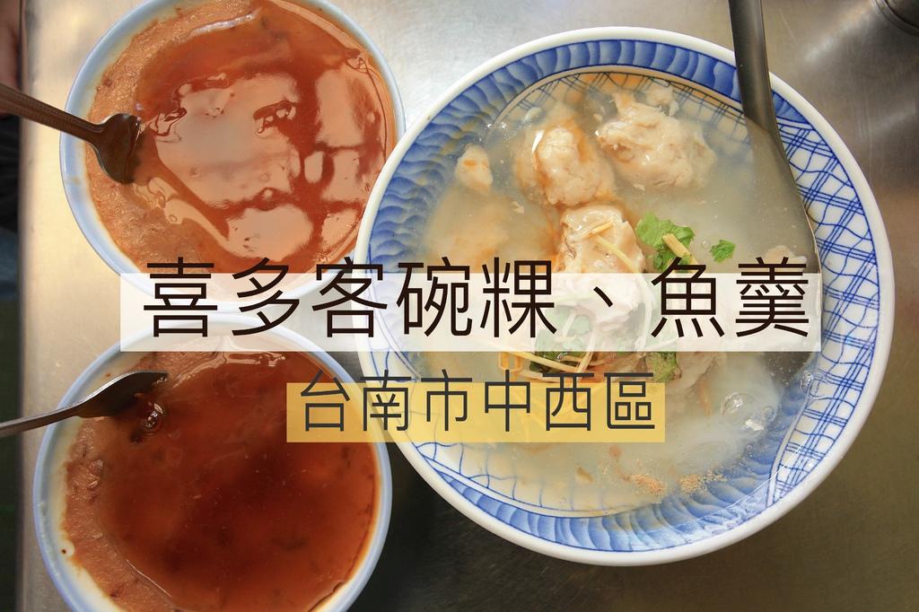 喜多客碗粿、魚羹_工作區域 1.jpg