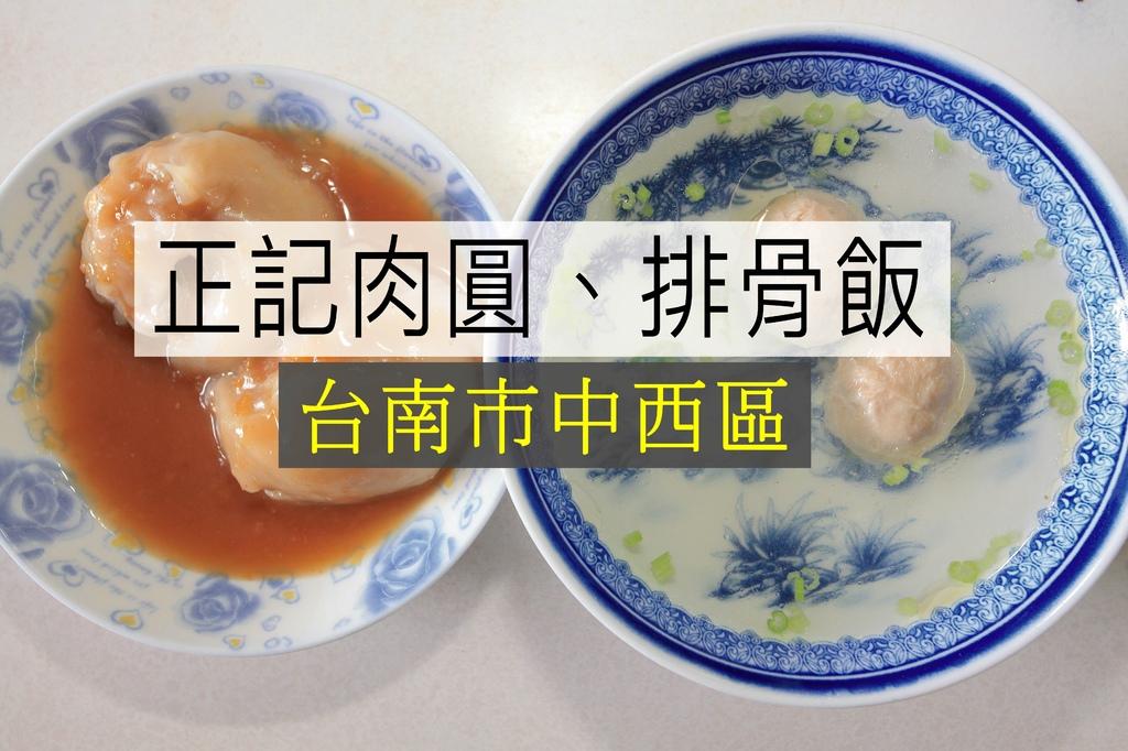 正記肉圓_工作區域 1.jpg