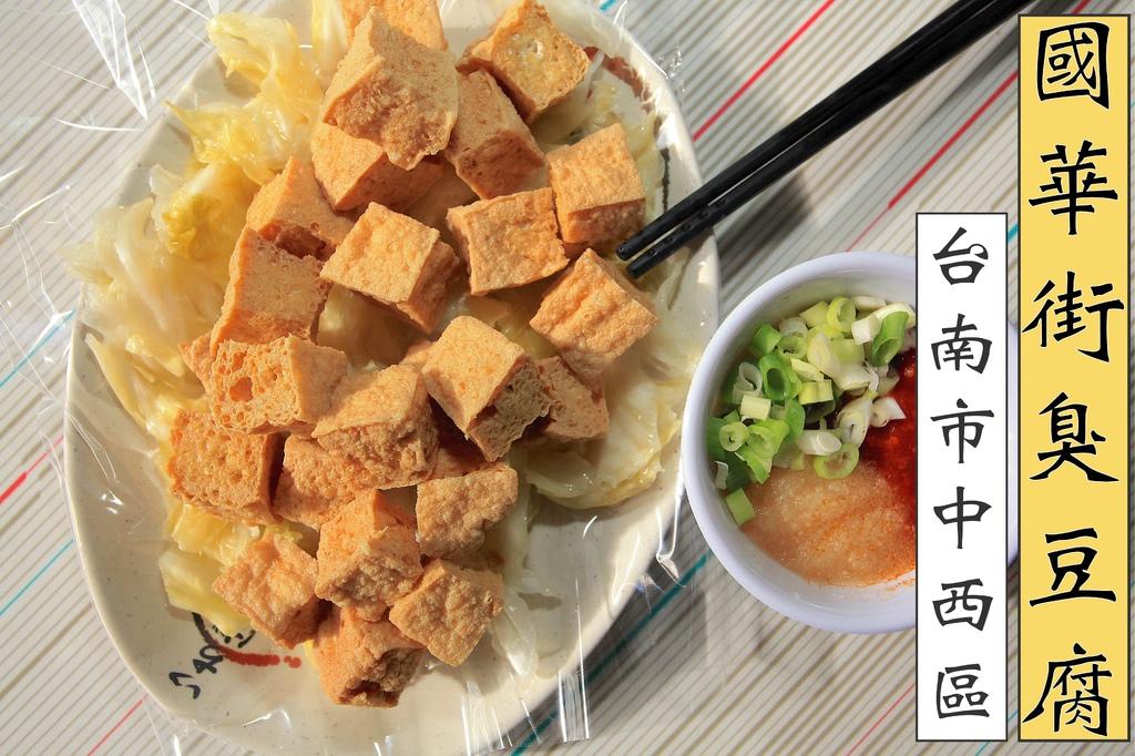 國華街臭豆腐_工作區域 1.jpg
