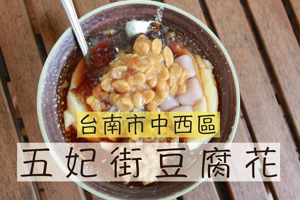 五妃街豆腐花_工作區域 1.jpg
