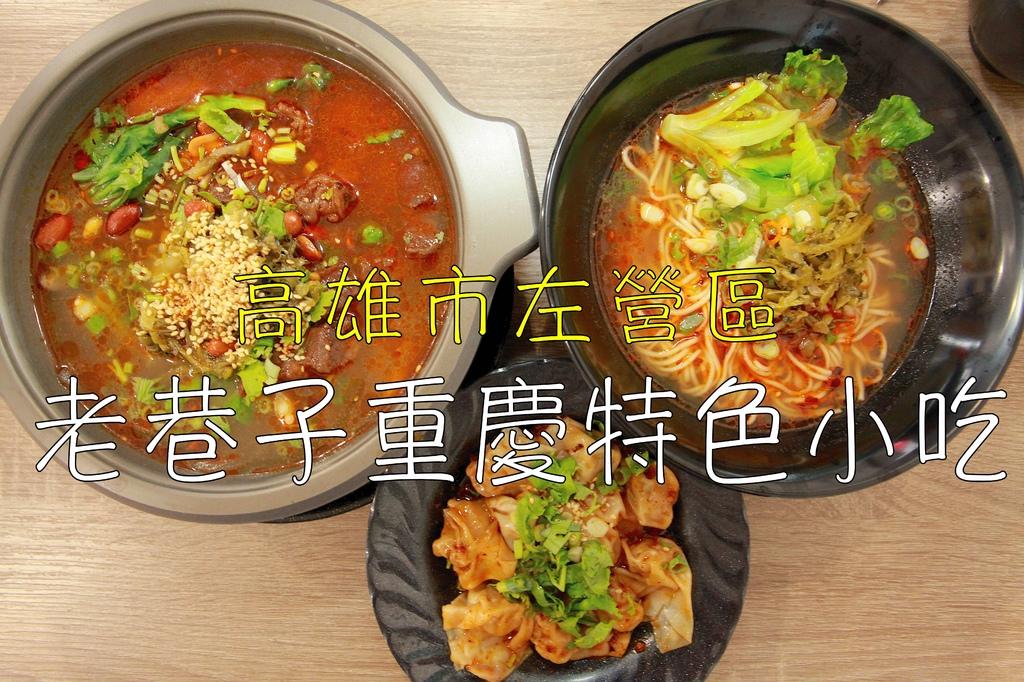 重慶特色小吃_工作區域 1.jpg