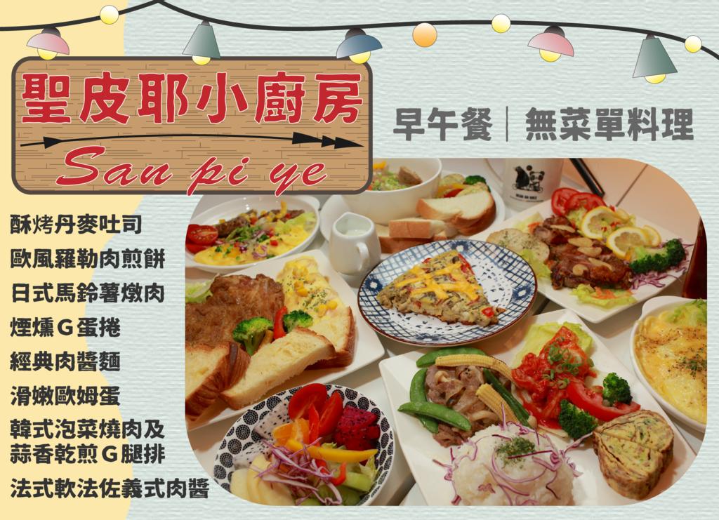 聖皮耶小廚房-01.png