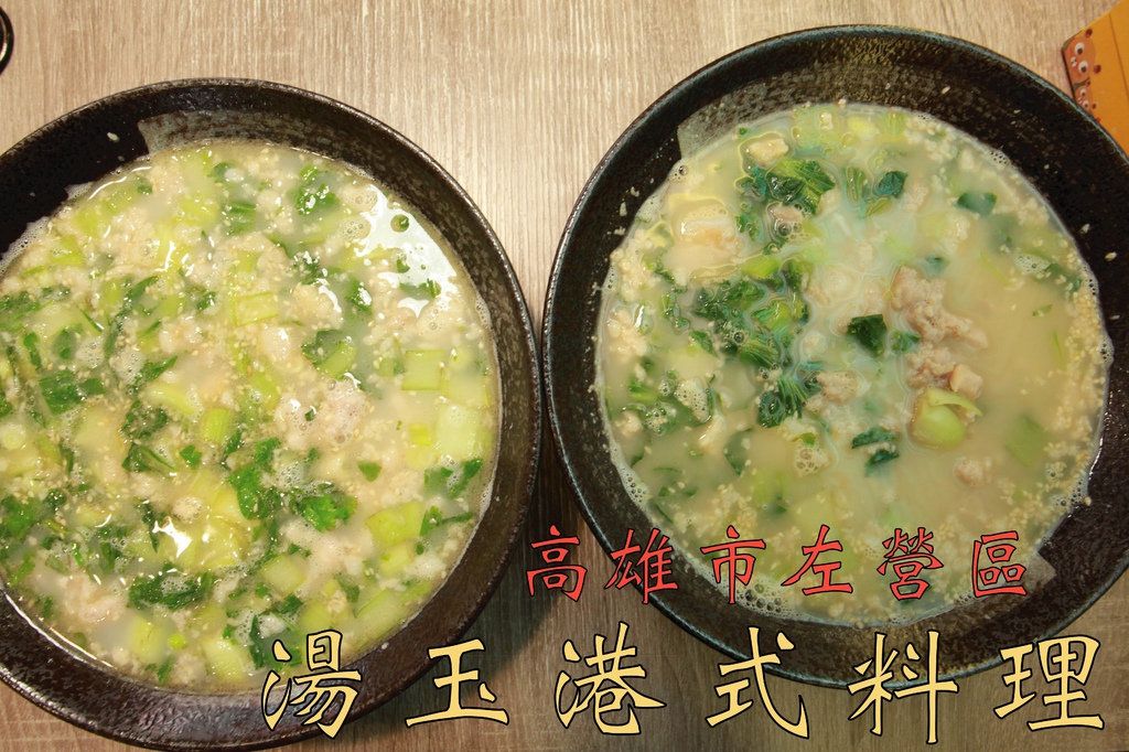 湯玉港式料理_工作區域 1.jpg