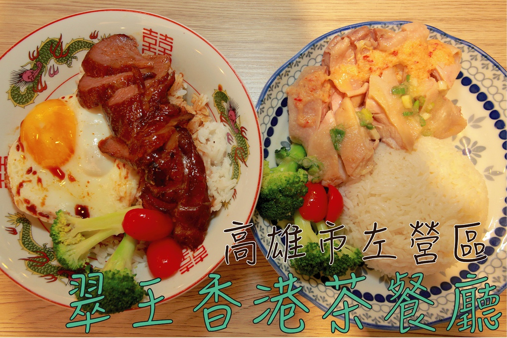 翠王香港茶餐廳_工作區域 1.jpg