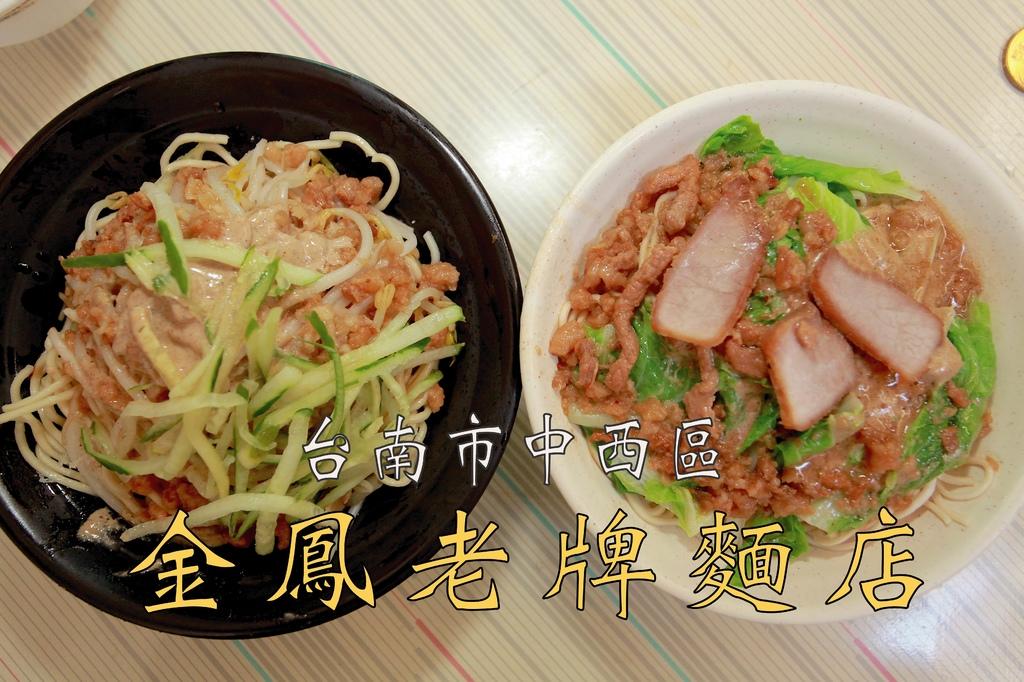 金鳳老牌麵店jpg_工作區域 1.jpg