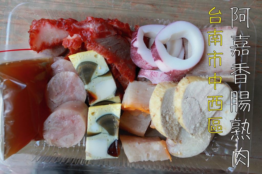阿嘉香腸熟肉_工作區域 1.jpg