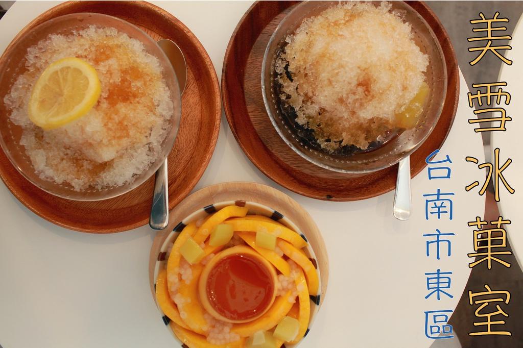 美雪冰菓室_工作區域 1.jpg