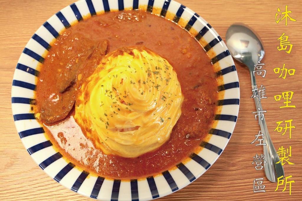 沐島咖喱-01.jpg