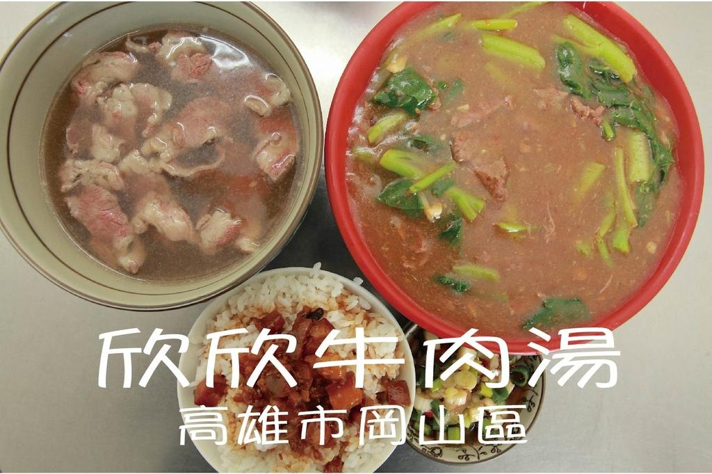 欣欣牛肉湯-1-01.jpg