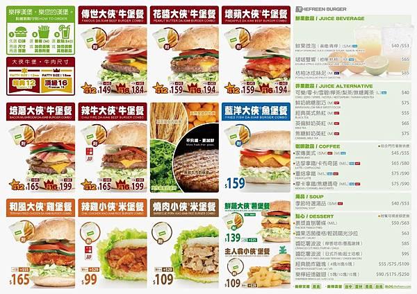 樂檸漢堡2.1菜單.jpg