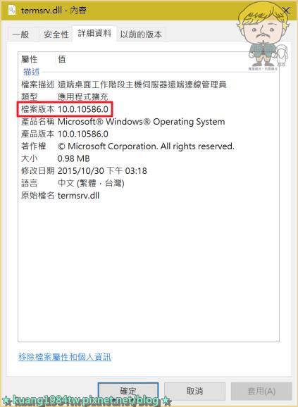 遠端桌面】Windows 10 多人遠端桌面連線修改- 新增支援Threshold