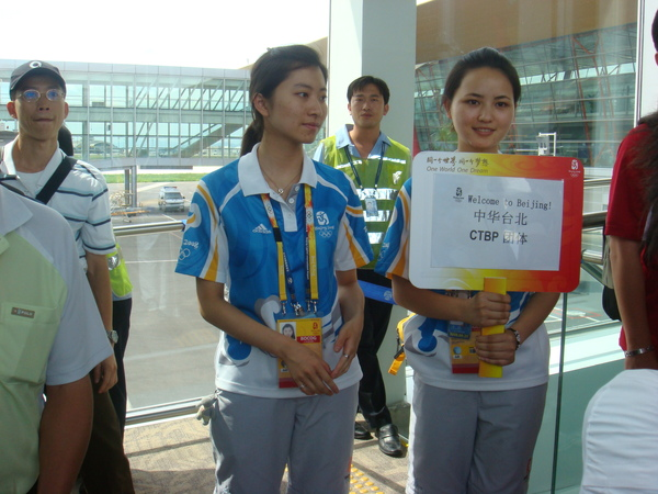 0801-22下機後有志願者接機,拿中華台北哦.JPG