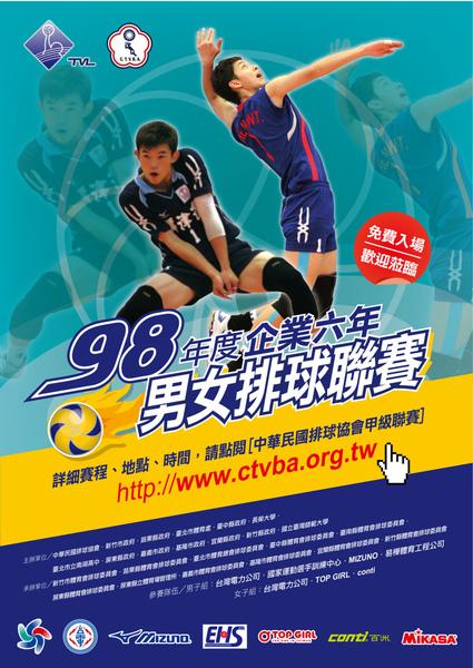 企業六年排球聯賽海報