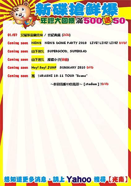 光南新碟搶鮮爆2010.12.5-4.bmp