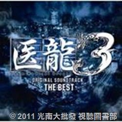 32964718:日劇/醫龍 3 原聲帶-The Best