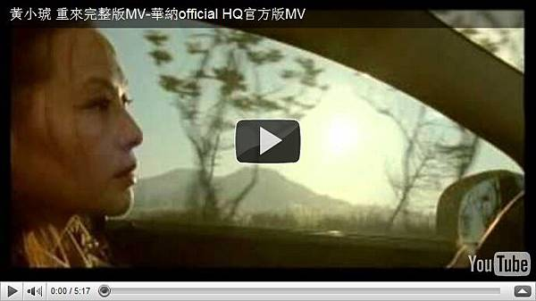 32995490:YouTube - 黃小琥 重來完整版MV-華納official HQ官方版MV