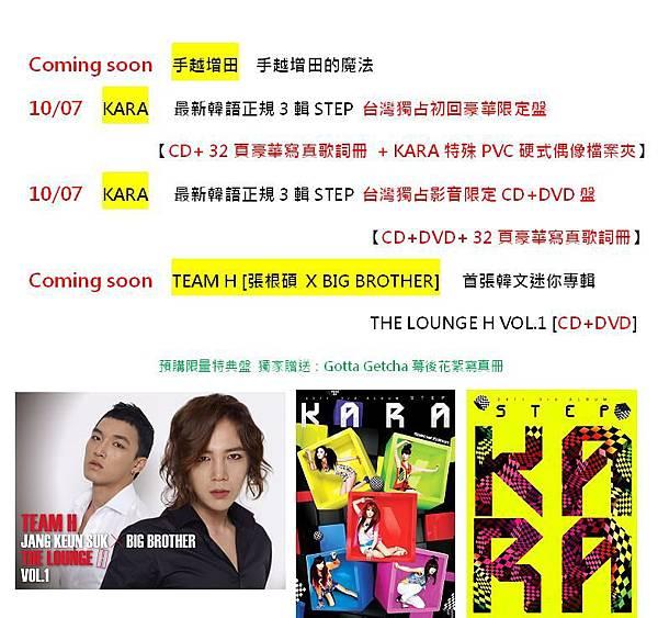 光南新碟搶鮮爆2011.9.2-4.JPG