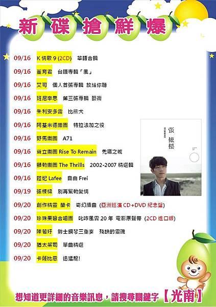 光南新碟搶鮮爆2011.9.2-2.JPG