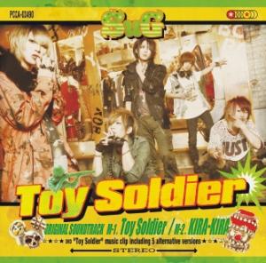 SuG7s_ToySodier02初回A.jpg