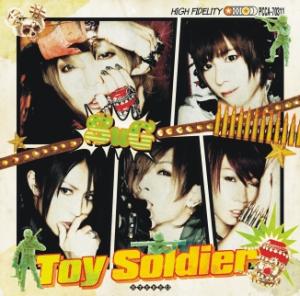 SuG7s_ToySodier03初回B.jpg