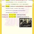 光南新碟搶鮮爆2012.2.3-7.JPG